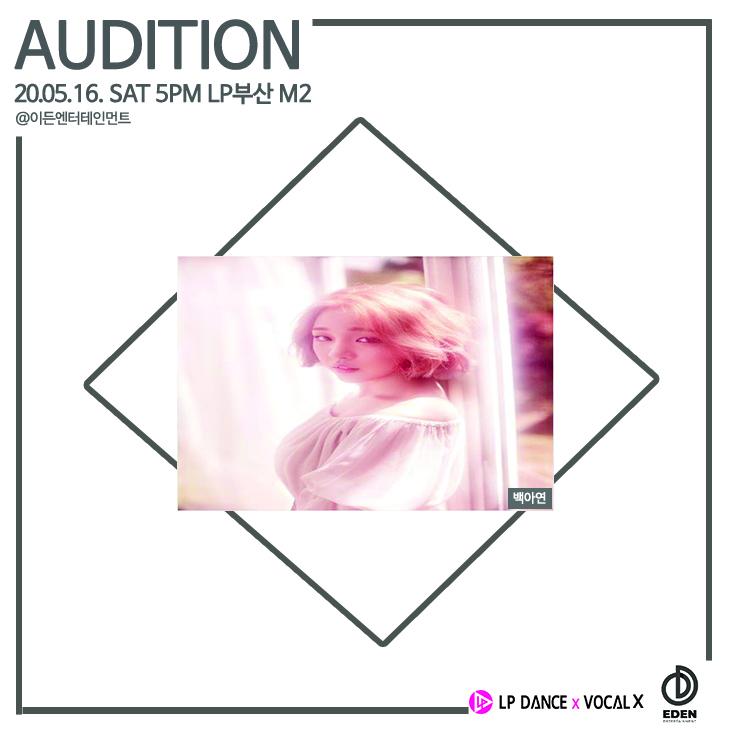 EDEN_audition.jpg